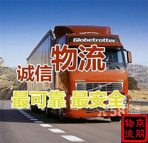 北京到上海专线