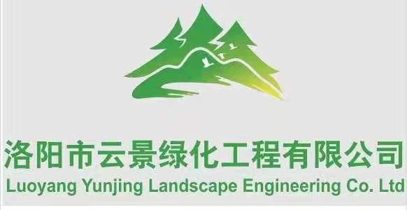 洛阳市云景绿化工程有限公司